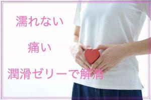 【妊活】濡れなくて痛いは潤滑ゼリーで解決しよう