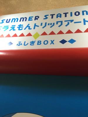 ドラえもんトリックアートふしぎBox に行ってきた