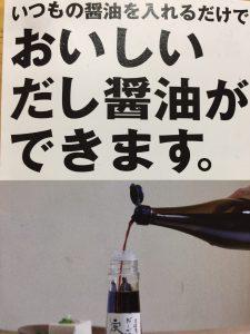 【詳細レビュー】おいしい宗田節だし醤油が美味しすぎた【通販】